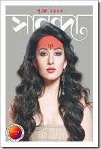 Sananda Sharadiya Durga Puja 1423 (2016) Bengali Magazine