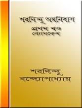 Sharadindu Bandyopadhyay