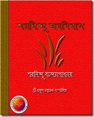 Sharadindu Omnibus (All Volume) by Sharadindu Bandyopadhyay