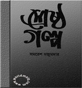 Shreshtha Galpo written by Samaresh Majumdar