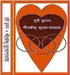 Dui Bhubon- Shirshendu Mukhopadhyay