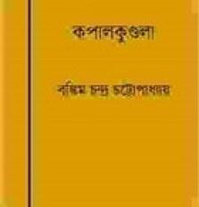 Kapalkundala novel as ebook PDF