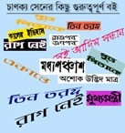 Chanakya Sen Most Notable Bengali ebooks pdf Collection