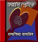Farasi Premik (French Lover) Novel by Taslima Nasrin
