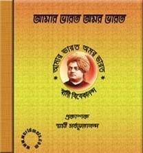 Amar Bharat Amor Bharat by Swami Vivekananda