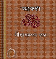 Akarshan written by Niharranjan Gupta