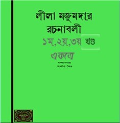 Lila Majumder Rachanabali bengali all volumes edited by Samir Maitra ebook PDF