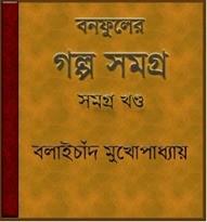 Banaphuler-Galpa-Samagra-All-Volume-by-Balai-Chand-Mukhopadhyay
