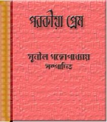 Parokiya-Prem-Novel-Edited-by-Sunil-Gangopadhyay