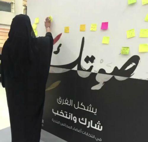 Saudi Women Register to Vote Wall