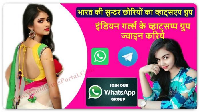 Indian Cities WhatsApp Group Link for Friendship World Girls Portal