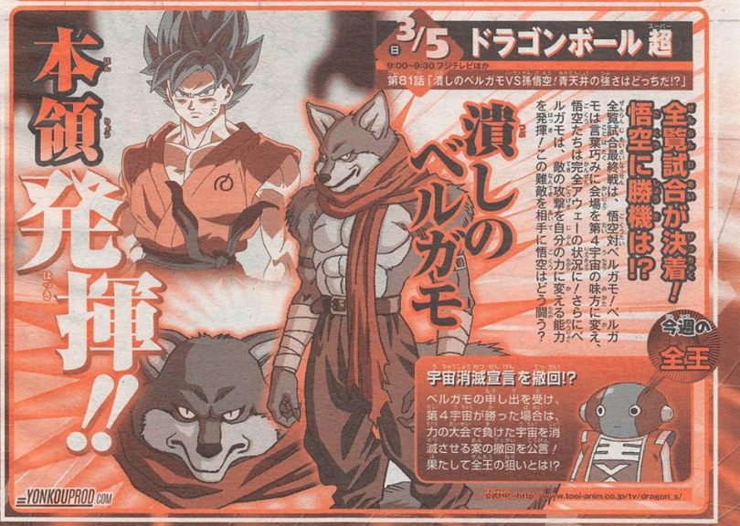 "sode 81 news -March 5th: The Omni-Present Match comes to a head! Does Goku have a shot at victory?! The final battle of the Omni-Present Match is Goku vs Bergamo! Bergamo uses some slick talking to get the stadium on Universes 4 (?! why 4 .. .mis translated?!) side, turning them completely against Goku and the gang! Whats more, Bergamo shows off his ability to turn his opponents attack into his own power! How will Goku fight this tricky foe? ""Crusher Bergamo shows his stuff"" Omni-King this week : Taking back his decleration to wipe out the universes? Accepting Bergamo's proposal, Omni-King announces that is Universe 4 wins, he will withdraw his plan to wipe out Universes who lose in the Tournament of Power! What is the Omni-King's aim?! - Goku vs bergamo - dragon ball spoilers - dragon ball non spoilers - dragon ball news - geekdom101 will say this is a spoiler because he loves clickbait!"