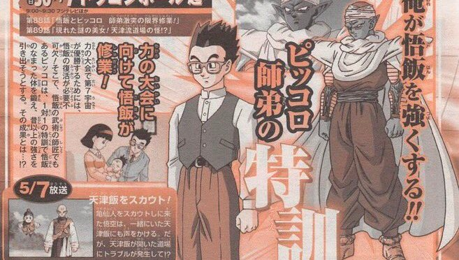 Dragon Ball Super Episode 88 and 89 previews – (Jump)