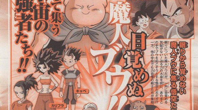 Dragon Ball Super Episode 92 PREVIEW – IS Frieza returning to Dragon Ball ?? (Mild Spoilers!)