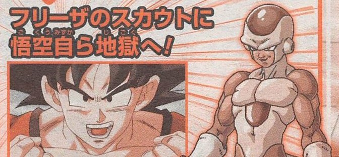 Dragon Ball Super episode 93 : Goku Unable to awaken Buu, will he select his archenemy as Buu's replacement? (Shonen Jump News)