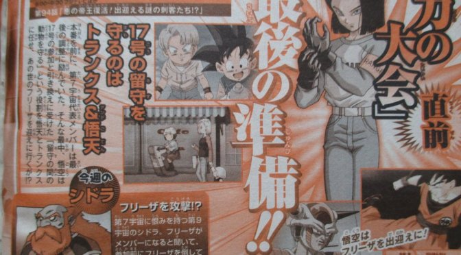 Dragon Ball Super episode 94 Preview! – SPOILERS!! (Weekly Shonen Jump Preview)