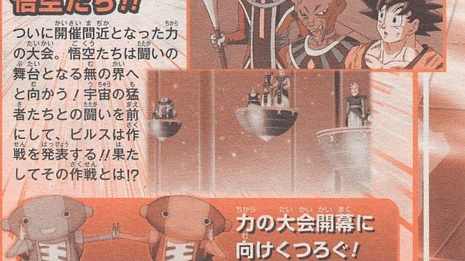 Dragon Ball Super EP 96 – Shonen Jump Magazine Preview – (Mild DBS Spoilers)