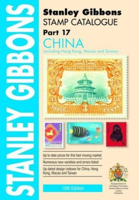 Stanley Gibbons Stamp Catalogue Part 17