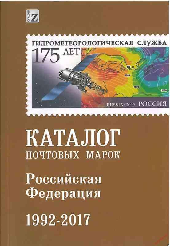 Каталог почтовых марок. Российская Федерация. 1992-2017