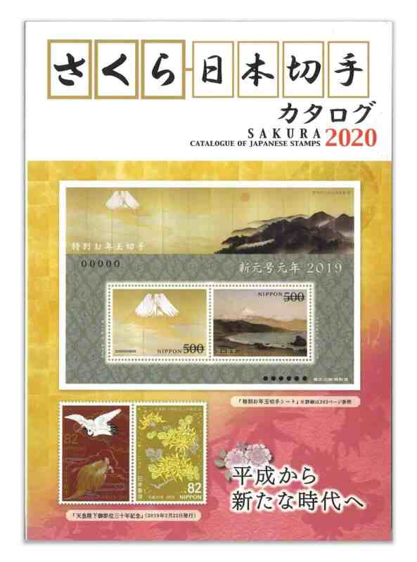 Sakura Catalogue of Japanese Stamps 2020
