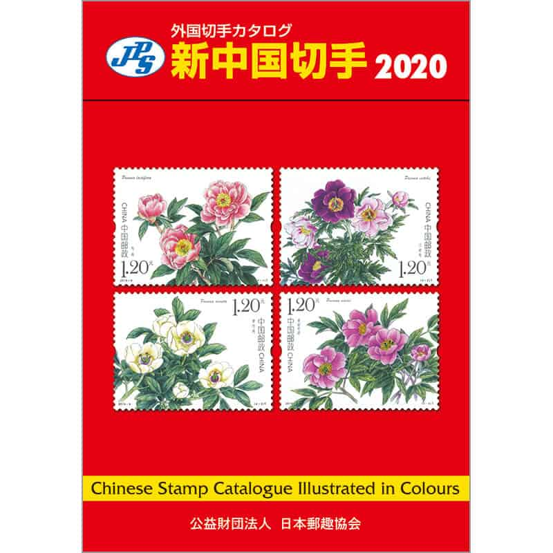 JPS – New China Stamp Catalogue 2020