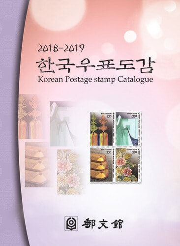 KPC – Korean Postage Stamp Catalogue 2018-2019