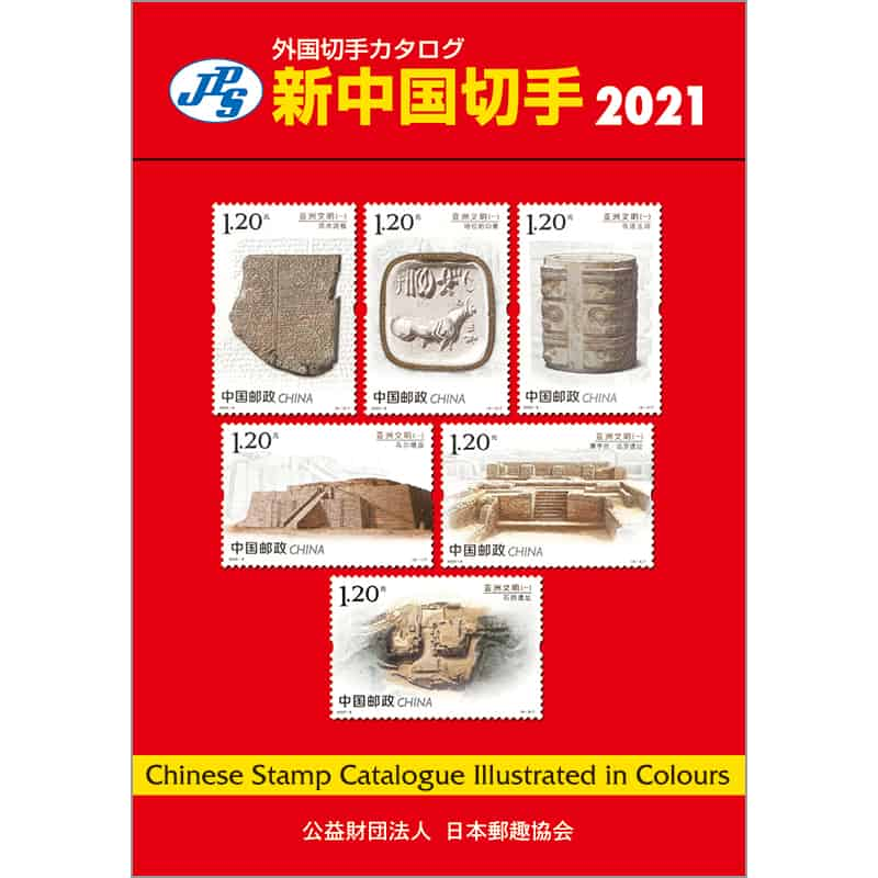 JPS – Chinese Stamp Catalogue 2021
