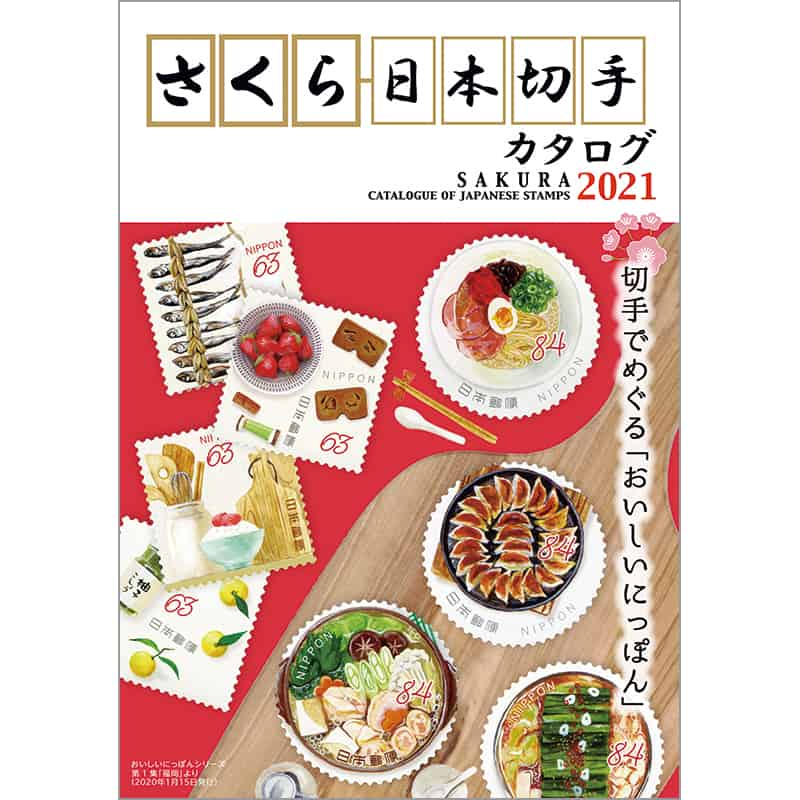 Sakura Catalogue of Japanese Stamps 2021
