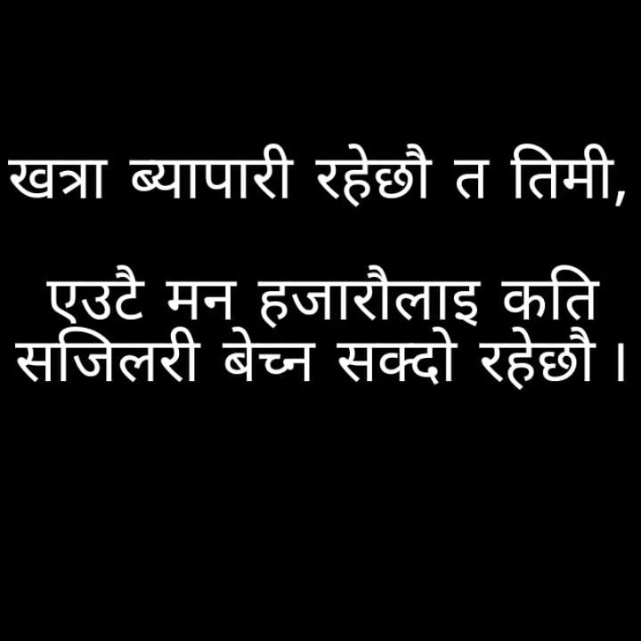 Nepali Quotes About breakup