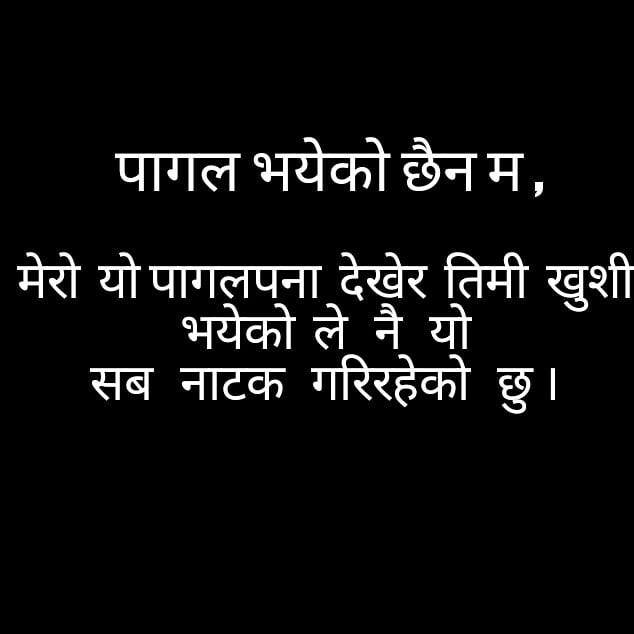 Nepali Quotes About crazy love