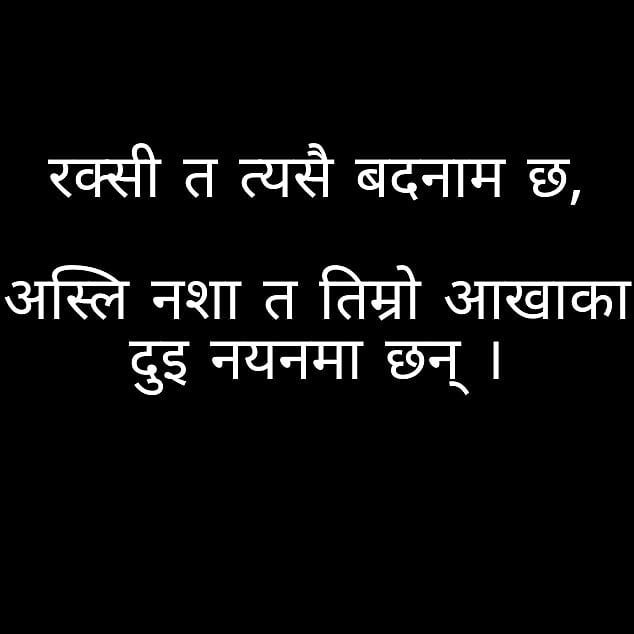 Nepali Quotes About deep love