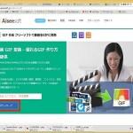 動く画像を自分で作成するためのおすすめフリーソフト!動画 GIF 変換