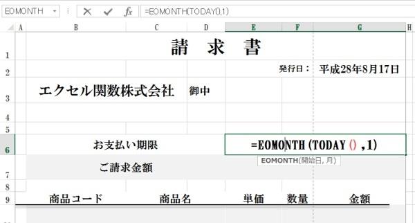 eomonth4896-1
