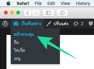 back-to-dashboard-thai