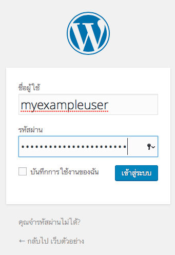 thai-login-wordpress