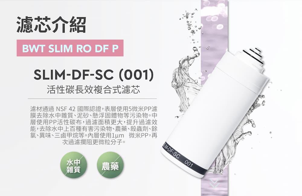 四道式鎂離子櫥下RO逆滲透生飲水淨水器 (SLIM RO DF P)