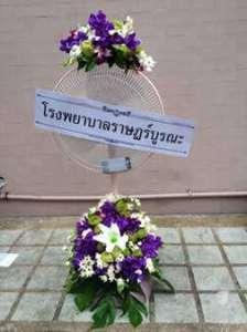 พวงหรีดพัดลม แต่งดอกไม้สีม่วง-ขาว ส่งความอาลัยโดย โรงพยาบาลราษฎร์บูรณะ จัดส่งที่ วัดยาง หรีด ณ วัด ขอแสดงความเสียใจแก่ครอบครัวผู้เสียชีวิตมา ณ ที่นี้ด้วยค่ะ