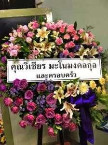 พวงหรีดดอกไม้สด โทนสีม่วงชมพู จาก คุณวิเชียร มะโนมงคลกุลและครอบครัว จัดส่งที่ วัดโสมนัสวิหาร หรีด ณ วัด ขอแสดงความเสียใจต่อการจากไปของบุคคลอันเป็นที่รักค่ะ
