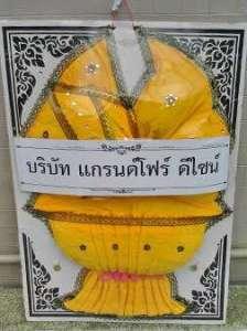 พวงหรีดผ้าขนหนู สีเหลืองสด จาก บริษัท แกรนด์โฟร์ ดีไซด์ จัดส่งที่วัดพระศรีมหาธาตุวรมหาวิหาร หรีด ณ วัด ขอร่วมแสดงความเสียใจและร่วมไว้อาลัยด้วยค่ะ