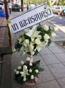 พวงหรีดพัดลม ตกแต่งดอกไม้สีขาว สั่งโดย นา และครอบครัว จัดส่งที่ วัดเสมียนนารี  หรีด ณ วัด มีความรู้สึกเสียใจและอาลัยอย่างยิ่งต่อการจากไปของผู้เสียชีวิตค่ะ