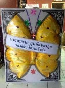 พวงหรีดผ้าแพร สีเหลือง สั่งโดย นายสมชาย สุมนัสขจรกุล รองอธิบดีกรมเจ้าท่า จัดส่งที่วัดหัวลำโพง หรีด ณ วัด ขอแสดงความอาลัยต่อผู้ที่จากไปอันเป็นที่รักและเคารพค่ะ