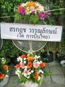 พวงหรีดพัดลม แต่งดอกไม้สดใส สั่งโดย คุณสรกฤช วรรณลักษณ์ จัดส่งที่ วัดธาตุทอง หรีด ณ วัด ขอแสดงความเสียใจและอาลัยต่อครอบครัวของผู้เสียชีวิตค่ะ