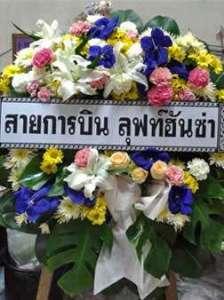 พวงหรีดดอกไม้สด โทนสีสดใส จาก สายการบิน ลุฟท์ฮันซ่า จัดส่งที่ วัดหัวลำโพง หรีด ณ วัด ขอแสดงความเสียใจต่อครอบครัวผู้เสียชีวิตด้วยนะคะ