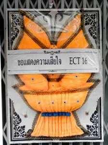พวงหรีดผ้าขนหนู สีเหลืองอ่อน ของ ECT 16 จัดส่งที่วัดหัวลำโพง หรีด ณ วัด ขอแสดงความเสียใจและอาลัยอย่างสุดซึ้งค่ะ
