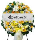 พวงหรีดดอกไม้ไซส์ M จัดด้วยโทนสีเหลือง-ขาว ช่วยให้บรรยากาศในงานสดชื่น