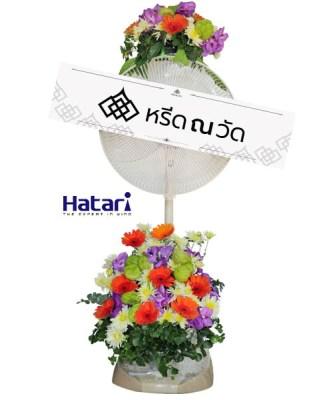 พวงหรีดพัดลมดีไซน์เท่ ตกแต่งด้วยดอกไม้ประดิษฐ์หลายสีสัน