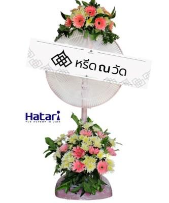 พวงหรีดพัดลมคุณภาพดี จัดแต่งสวยงามด้วยดอกไม้ประดิษฐ์โทนชมพู