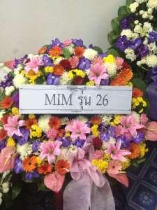 พวงหรีดดอกไม้สด A072 ส่งในนาม MIM รุ่น 26 ณ วัดธาตุทอง
