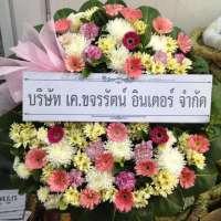 พวงหรีดดอกไม้สด บริษัท เค.ขจรรัตน์ อินเตอร์ จำกัด ณ วัดเทพศิรินทราวาส
