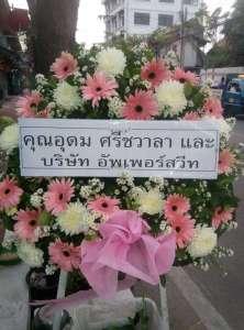 พวงหรีดดอกไม้สด บริษัท แอ๊ดวานซ์การบัญชีและกฎหมาย จำกัด ณ วัดตรีทศเทพ